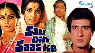 Video Sau Din Saas Ke - Ashok Kumar - Raj Babbar - Reena Roy - Hindi Full Movie MP3, 3GP, MP4, WEBM, AVI, FLV April 2018