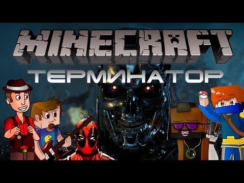 MINECRAFT MINI-GAME: ТЕРМИНАТОР!