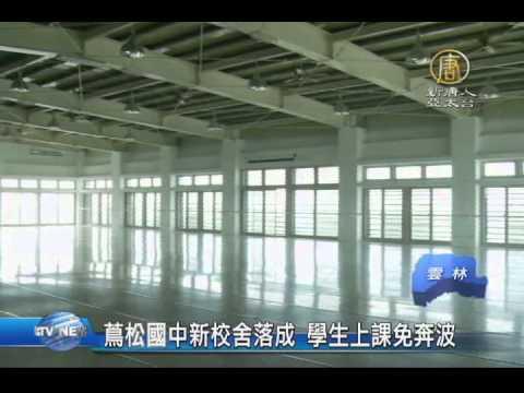 蔦松國中新校舍落成 學生上課免奔波
