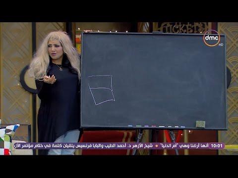 شاهد- نصائح بدرية طلبة للفت انتباه الزوج