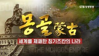 환단고기로 본 몽골 역사
