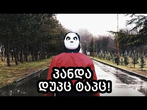ААААА   ААААА ААААА ААААА  panda axali video klipi