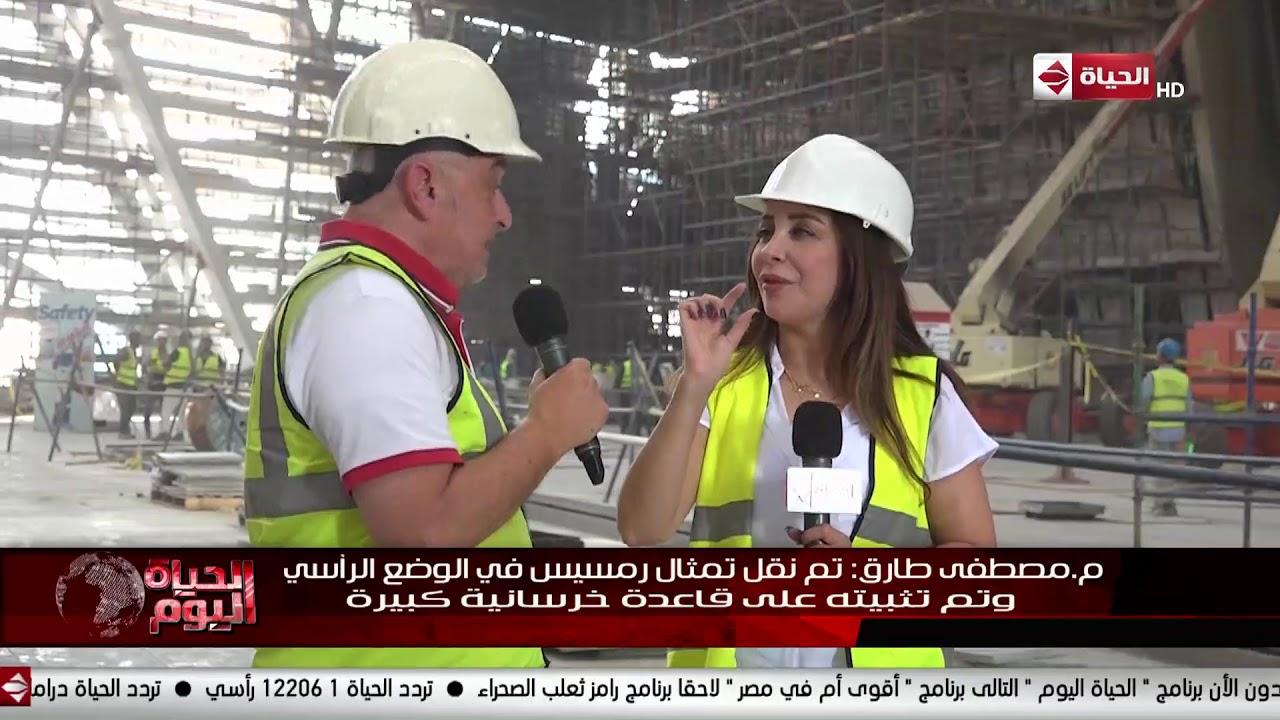 الحياة اليوم - لقاء خاص مع المهندس مصطفى طارق الإستشاري بمشروع المتحف المصري الكبير