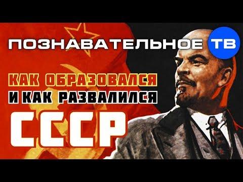 Как образовался и развалился СССР (Познавательное ТВ Михаил Величко) - DomaVideo.Ru
