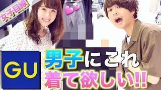 GUの女性がお勧めするメンズファッションアイテム3点とは!!