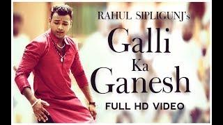 RAHUL SIPLIGUNJ GALLI KA GANESH song