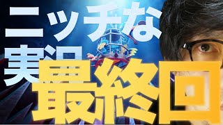iPhoneのニッチなゲーム実況動画「Dodo Master」#4 クリア編