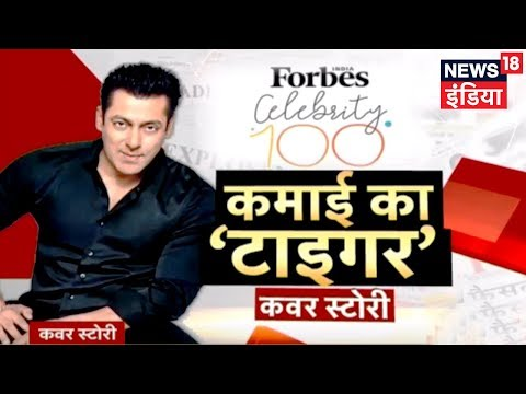 'Tiger Zinda Hai' ने रिकॉर्ड तोड़ा | Forbes Celebrity List | Cover Story | News18 India