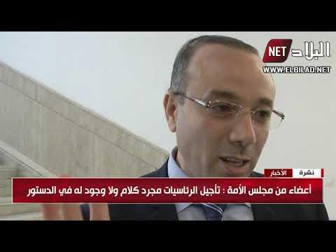 أعضاء من مجلس الأمة : تأجيل الرئاسيات مجرد كلام ولاجود له في الدستور
