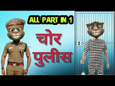 chor -police comedy -talking tom new chor police funny videos -talking tom hindi