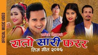 Rato Sari Farara - Sabitri Gautam