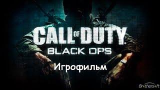 Сall of Duty Black Ops Игрофильм (Боевик, Исторический, Военный, Экшн)