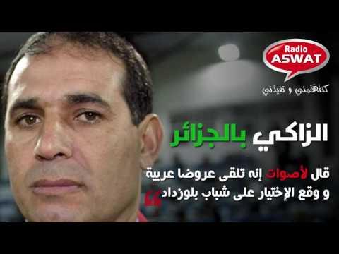 الزاكي لأصوات : تلقيت العديد من العروض من فرق عربية و كان الإختيار صوب الجزائر