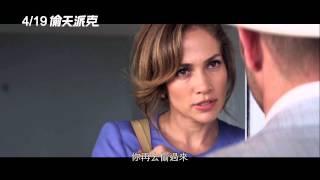 Nonton 【偷天派克】Parker 精彩幕後花絮 (2) ~ 4/19 大幹一場 Film Subtitle Indonesia Streaming Movie Download