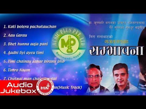 (Sambhawana Audio Jukebox    Music Plus - Duration: 38 minutes.)