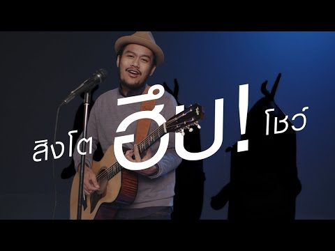 BARLEY BOYZ x สิงโต นำโชค - ฮึบ [Official MV]