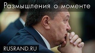 Четыре месяца после ухода Януковича