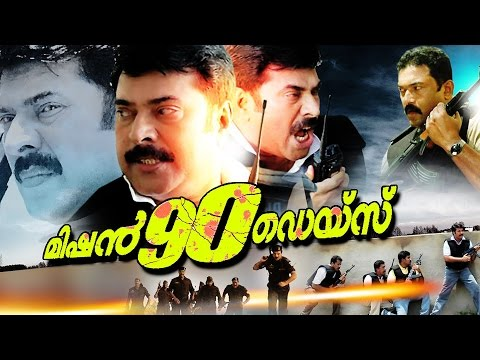 Mission 90 Days [ HD ] | Malayalam Full Movie | Mammootty & Tulip Joshi