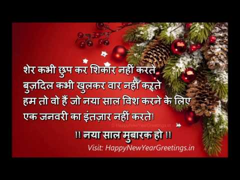 Video Best New Year Shayari in Hindi for Whatsapp & Facebook download in MP3, 3GP, MP4, WEBM, AVI, FLV January 2017