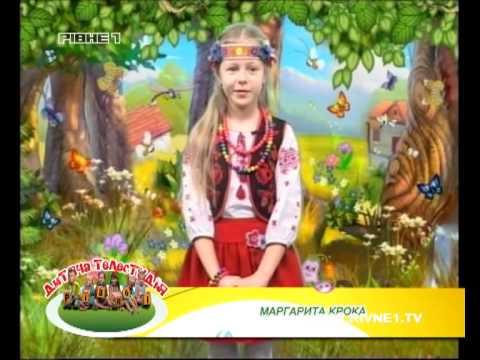 """Дитяча телестудія """"Рівне 1"""" [148-й випуск]"""