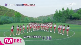 올것이 왔다 ′40인 단체 군무′! 기회는 단 3번뿐! 학생들의 운명은?걸그룹 인재육성 리얼리티 아이돌학교매주 목요일 밤 9시 30분 Mnet 방송!