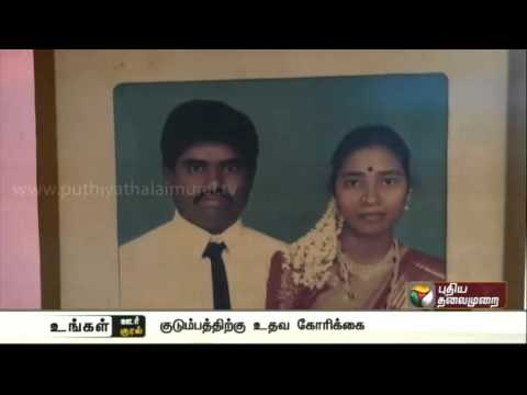 Request-to-help-families-of-ADMK-cadres-dead-in-Jayalalithaas-Virudhachalam-rally