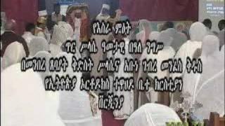 The Holy Trinity Annual Celebration In E.O.T.C. Virginia 1-8