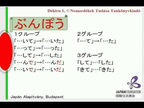 DEKIRU Segédanyagok 副教材 11 Lecke 第11課