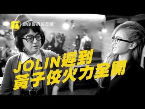 蔡依林 Jolin Tsai - 呸計劃第三集搶先看 Play Project Ep.3 Promo (華納official 網路實境節目)