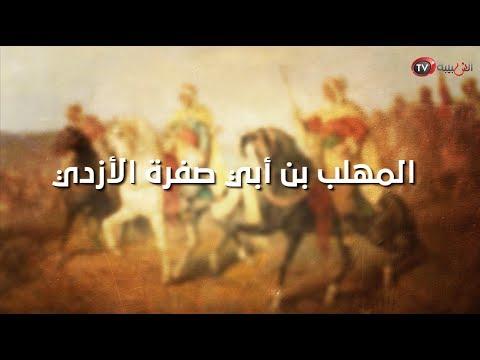 بالفيديو.. المهلب بن أبي صفرة الأزدي ..من هو؟