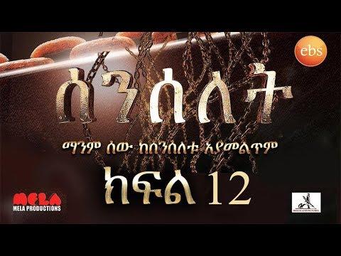 SSenselet Drama S01 E12 ሰንሰለት ምዕራፍ 1 ክፍል 12