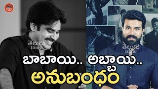 Video బాబాయి..అబ్బాయి..అనుబంధం A Video Which Reveals Affection Between Pawankalyn & Ramcharan MP3, 3GP, MP4, WEBM, AVI, FLV Desember 2018