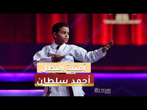 بطل كاراتيه عمره 10 سنوات يحلم بأن يكون أصغر مرافق لولي العهد السعودي