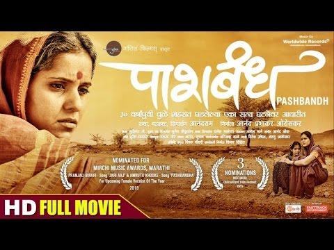 Video PASHBANDH - पाशबंध - Nandita Dhuri | Atul Mahajan | Kritika Tulaskar | FULL MOVIE HD download in MP3, 3GP, MP4, WEBM, AVI, FLV January 2017