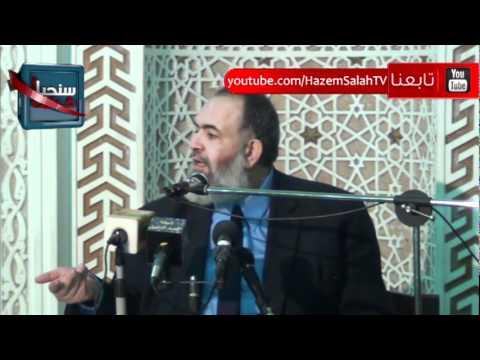 فيديو : الشيخ حازم أبو إسماعيل : النصر دائماً شيئ مفاجئ .. ونحن نعمل لأجل الشهادة لا النصر !