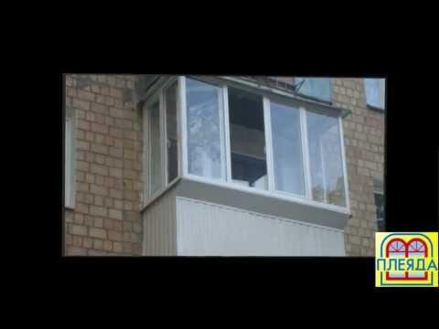 Алюминиевый балкон ч2 - youtube.