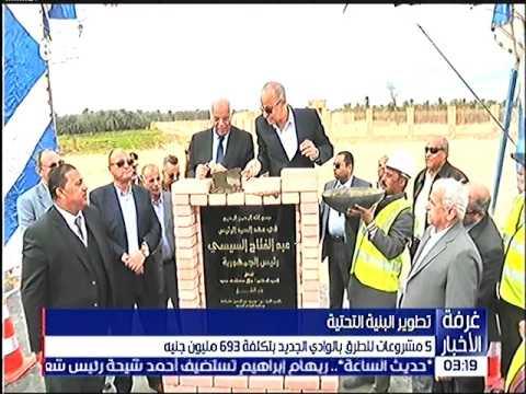 وزير النقل يضع حجر الأساس لتطوير طريقي الخارجة/اسيوط ،والخارجة /الداخلة بمحافظة الوادي الجديد