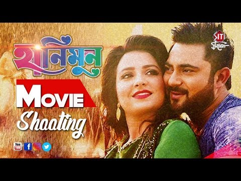 Honeymoon | Movie Shooting | Soham | Subhashree | Ranjit Mullick | Upcoming Bengali Movie