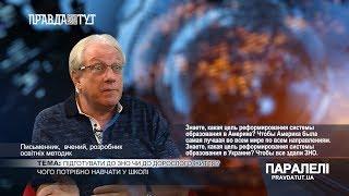 «Паралелі»  Володимир Співаковський: Чого потрібно навчати у школі?