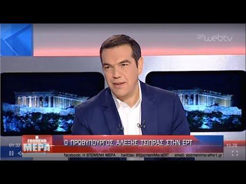 Αλ. Τσίπρας στην ΕΡΤ: Οι εκλογές θα γίνουν στις 7 Ιουλίου | 04/06/2019 | ΕΡΤ