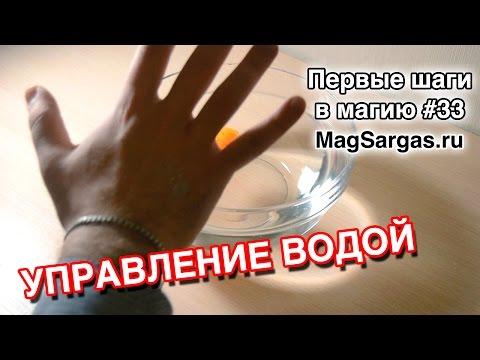 как научится белой магией видео