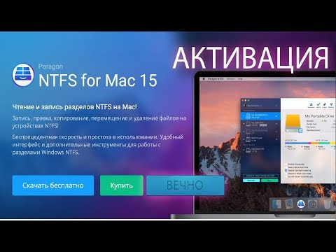 Вечная активация Paragon NTFS for Mac 15