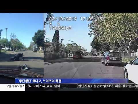 경찰 '무단횡단' 20대 무차별 구타 4.12.17 KBS America News
