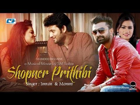 Shopner Prithibi | IMRAN | MONMI | Shopno Dana | Official Music Video | Bangla Song | FULL HD