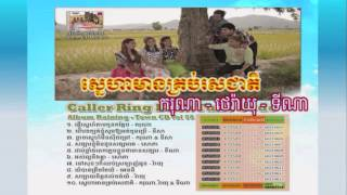 Video Sneha Mean Krup Roscheat - Karona Pich _ Rayu _ Tina (TOWN CD Vol 58) MP3, 3GP, MP4, WEBM, AVI, FLV Desember 2017