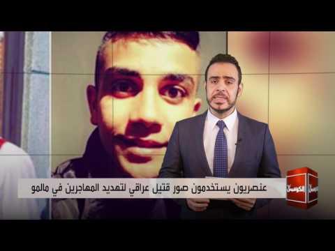 بعد نشر عنصريين صوره لتهديد مهاجرين به هل من دوافع عنصرية وراء مقتل الشاب العراقي في مالمو؟