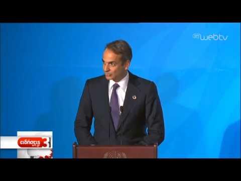 Αντιδράσεις για το ταξίδι του Πρωθυπουργού στις ΗΠΑ | 26/09/2019 | ΕΡΤ