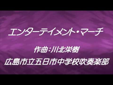 広島市立五日市中学校 エンターテイメント・マーチ