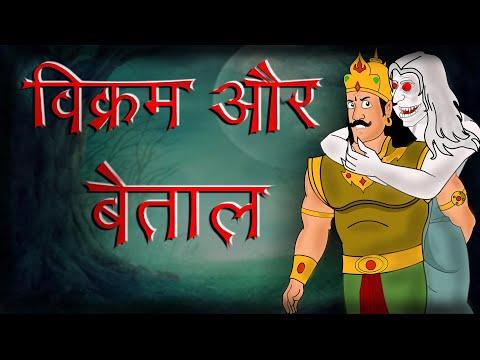 विक्रम और बेताल भाग 1 | Vikram Betaal Ki Kahani | Hindi Cartoon | Horror Stories | MahacartoonTv XD