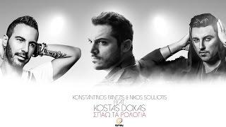 Konstantinos Pantzis & Nikos Souliotis videoklipp Σπάω Τα Ρολόγια (feat. Kostas Doxas)